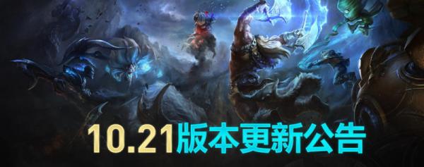 LOL云顶之弈10月15日开服时间介绍 10.21版本上线