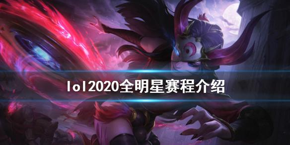 《英雄联盟》全明星赛2020什么时候开 2020全明星赛程介绍