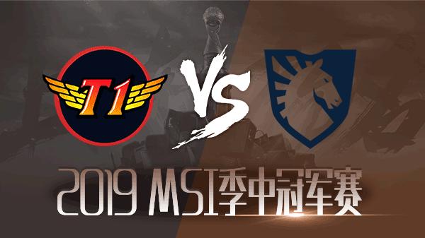 【回放】2019MSI小组赛第五日 SKT vs TL