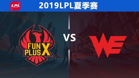 LPL夏季赛比赛视频W5D3 V5 VS FPX 第3场