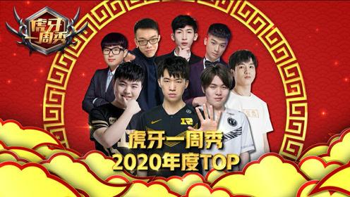 虎牙一周秀:2020年度TOP