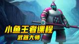 小鱼Top5:王者课堂-武器大师第十二节
