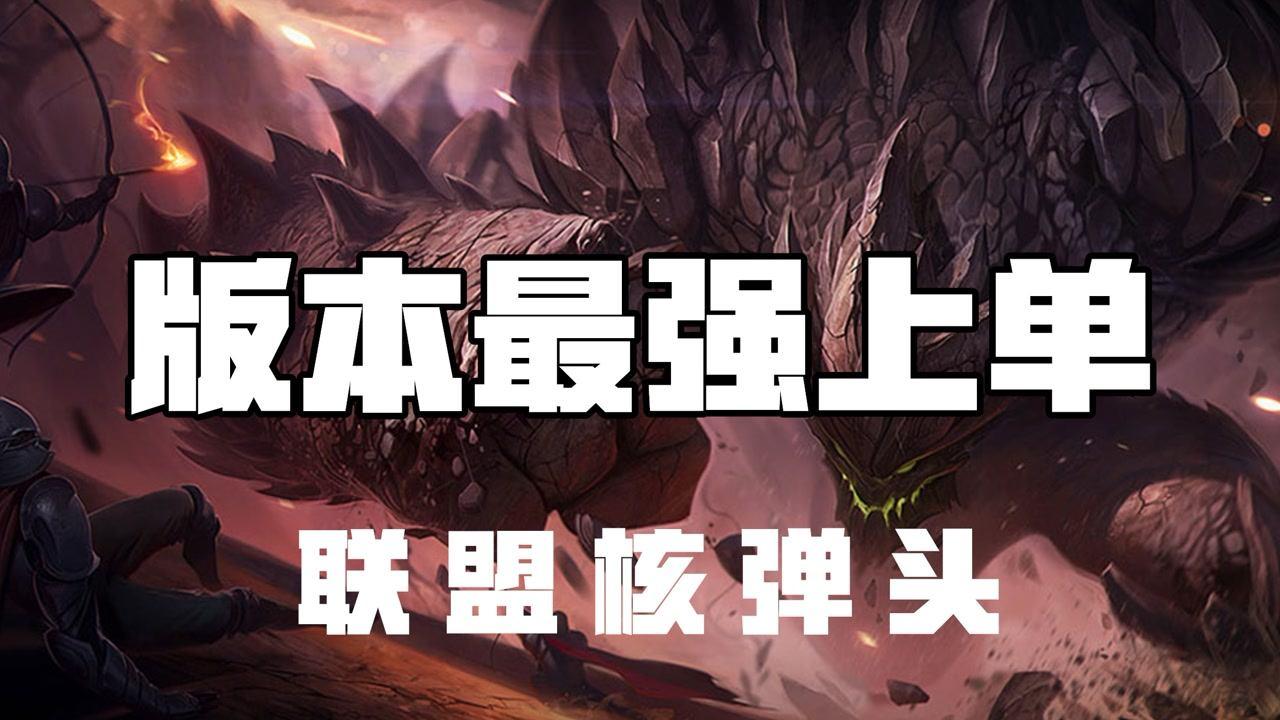 超神解说:熔岩巨兽石头人 版本最强上单教学 联盟核弹头